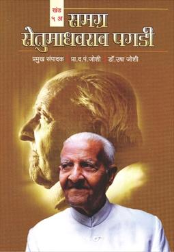 Samagra Setumadhavrao Pagadi - Khand 5 (A)