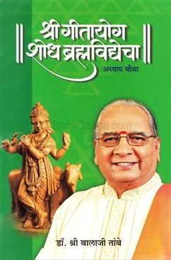 Shri Gitayog : Shodh Brahmavidyecha – Adhyay Chautha