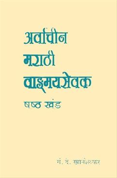 Arvachin Marathi Vadmaysevak Khand 6