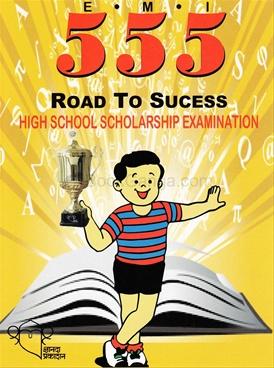 E.M.I 555 High School Scholarship Examination
