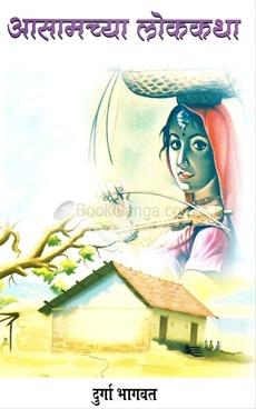 Asamchya Lokkatha