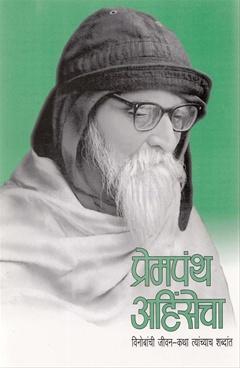 Prempanth Ahinsecha