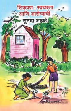 Shikavan Swachhata Ani Arogyachi