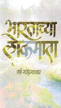 Bharatachya Lokmata