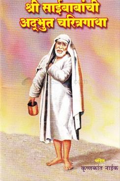 Shri Saibabanchi Adbhut Charitra Gatha