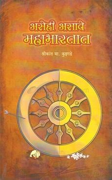 Asehi Asave Mahabharatat