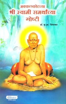 Akkalkotchya shri swami samarthanchya goshti