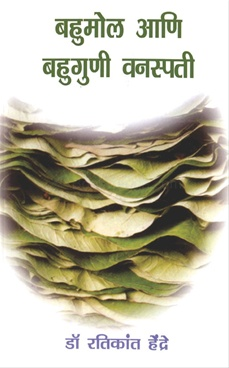 Bahumol Ani Bahuguni Vanaspati