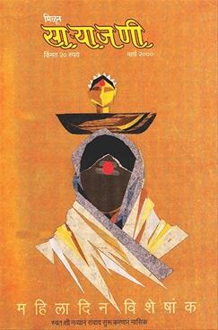 Milun Saryajani March 2000