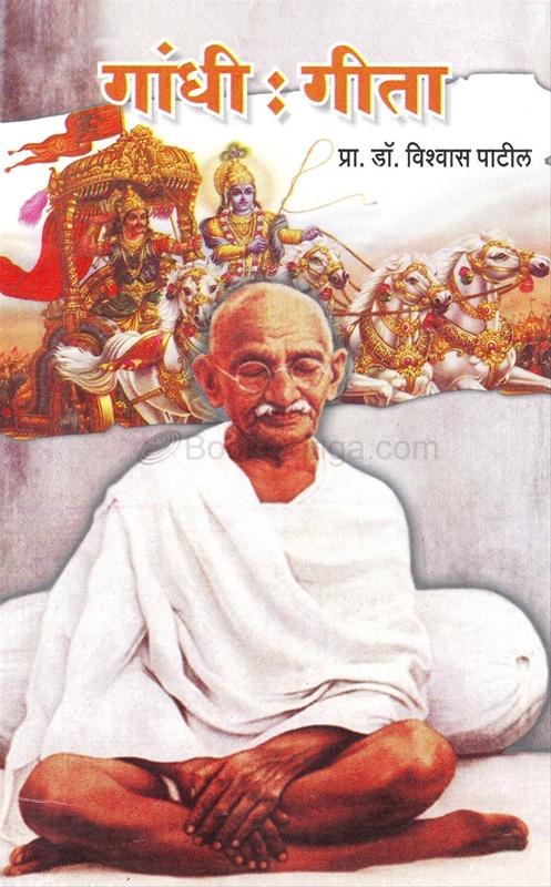 गांधी : गीता