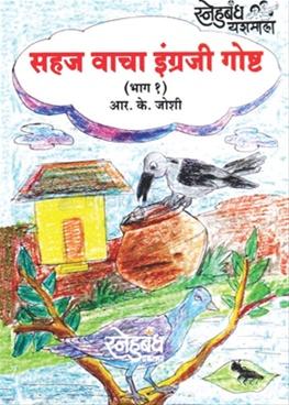 Sahaj Vacha Engraji Gosht (Bhag - 1)