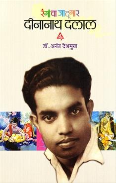 Rangancha Jadugar Deenanath Dalal