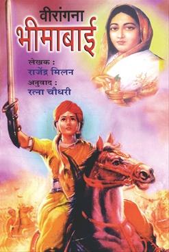 Virangana Bheemabai