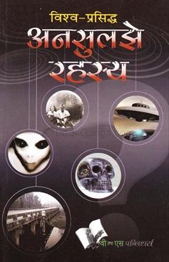 Vishwa-Prasiddha Anusuljhe Rahasya