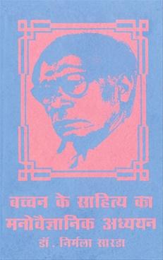 Bachhan Ke Sahitya Ka Manovaidnyanik Adhyayan