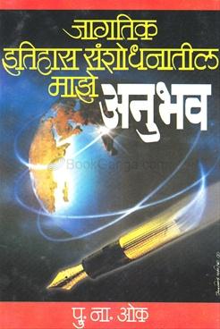 Jagtik Itihas Sanshodhanatil Maze Anubhav