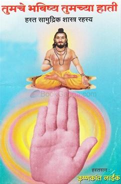 Tumache Bhavishya Tumachya Hati