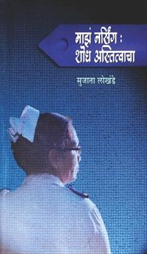 Maz Nursing: Shodh Astitvacha