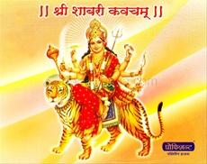 Shri Shabarikavacham