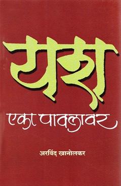 Yash Eka Pawalavar