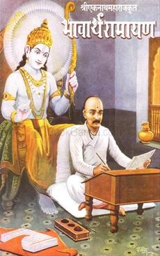 Shrieknathmaharajkrut Bhavarth Ramayan ( 7 Khand )