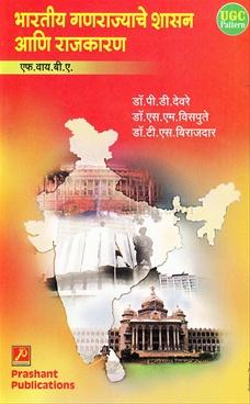Bharatiya Ganarajyache Shasan ani Rajkaran
