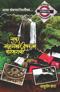 Safar Sangameshwar Devrukh Parisarachi
