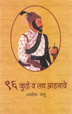 96 Kule Va Sadhya Adnave