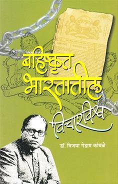 Bahishkrut Bhartatil Vicharvishwa