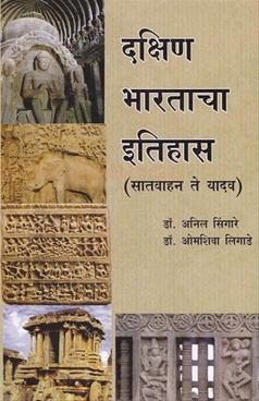 Dakshin Bharatacha Itihas