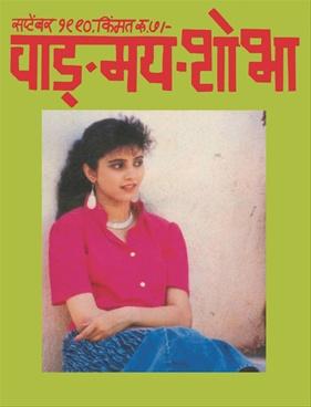 वाङ्मय शोभा ( सप्टेंबर १९९० )