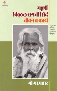 महर्षी विठ्ठल रामजी शिंदे जीवन आणि कार्य