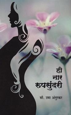 Hi Nar Rupasundari