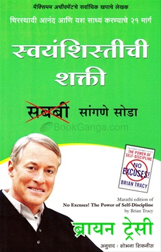 Swayamshistichi Shakti