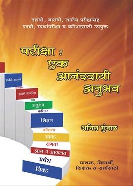 Pariksha Eka Ananddayi Anubhav