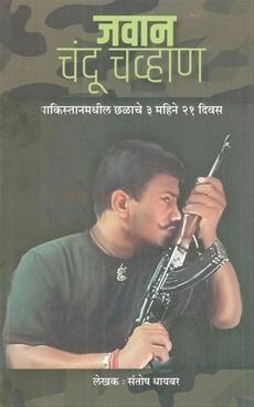 Javan Chandu Chavhan