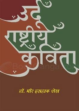 Urdu Rashtriy Kavita