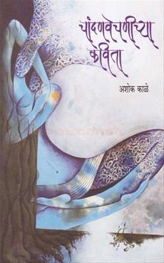 Chandanvechanichya Kavita
