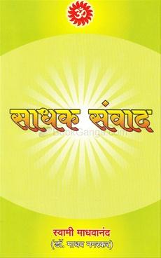 Sadhak Sanvad