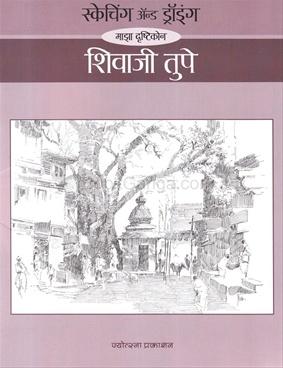 Sketching And Drawing - Shivaji Tupe (Marathi)