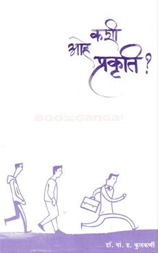 Kashi Ahe Prakruti ?