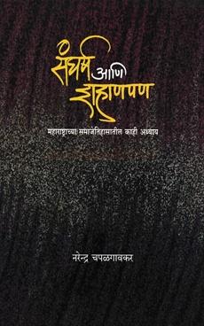 Sangharsha Ani Shahanpan