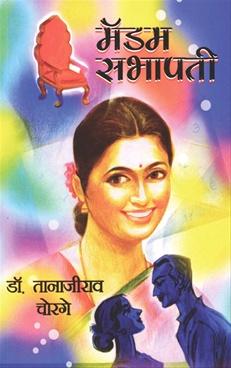 Madam Sabhapati