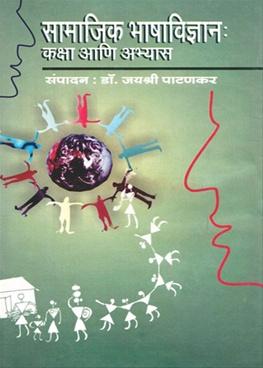 Samajik Bhashavidnyan Kaksha Ani Abhyas