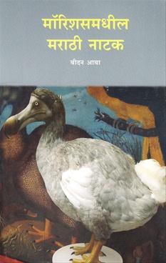 Mauritiusmadhil Marathi Natak