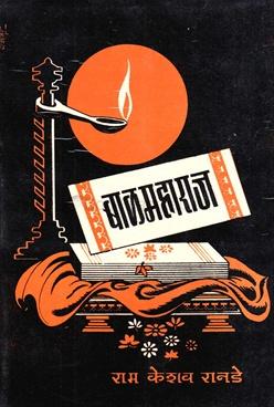 Balmaharaj Bhag 1