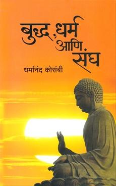 Buddha Dharm Ani Sangh