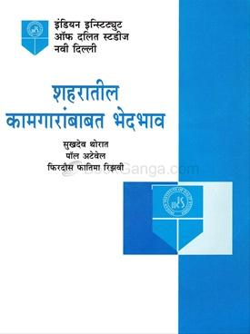 Shaharatil Kamgaranbabat Bhedbhav