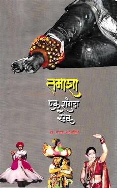 Tamasha Ek Rangada Khel