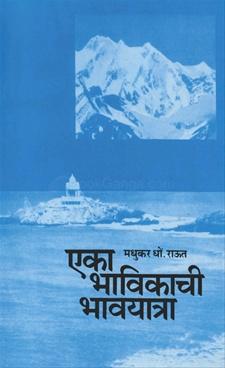 Eka Bhavikachi Bhavayatra